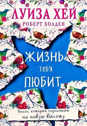 Жизнь тебя любит. Автор — Луиза Хей, Роберт Холден. Переплет —