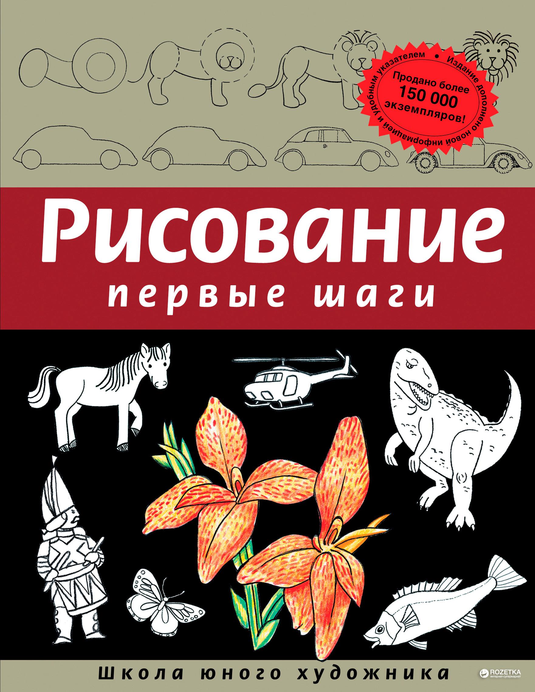 Рисование. Первые шаги. Автор — Динара Селиверстова. Переплет —