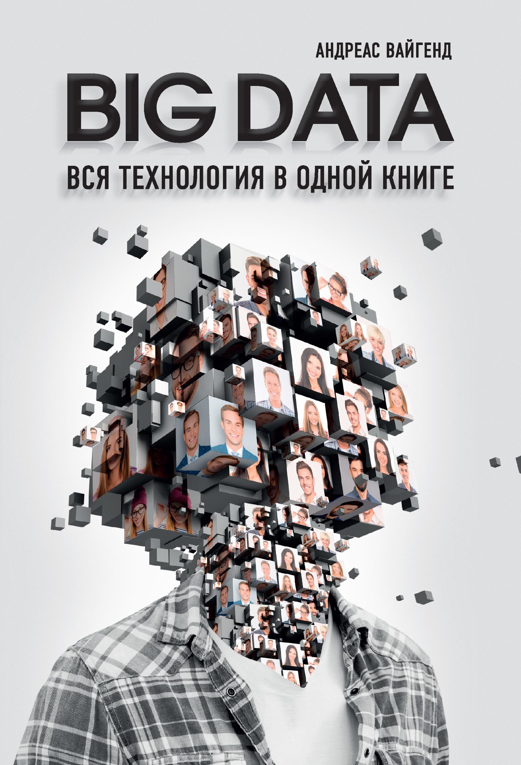BIG DATA. Вся технология в одной книге. Автор — Андреас Вайгенд.