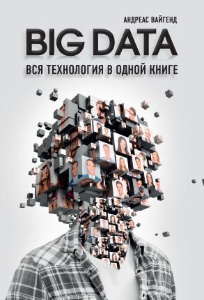 BIG DATA. Вся технология в одной книге. Автор — Андреас Вайгенд. Обложка —