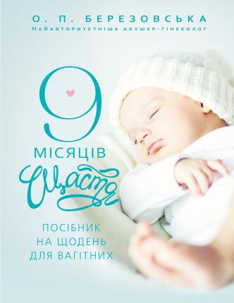 9 місяців щастя. Автор — Алена Березовская. Переплет —