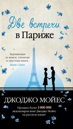 Две встречи в Париже. Автор — Джоджо Мойес. Переплет —