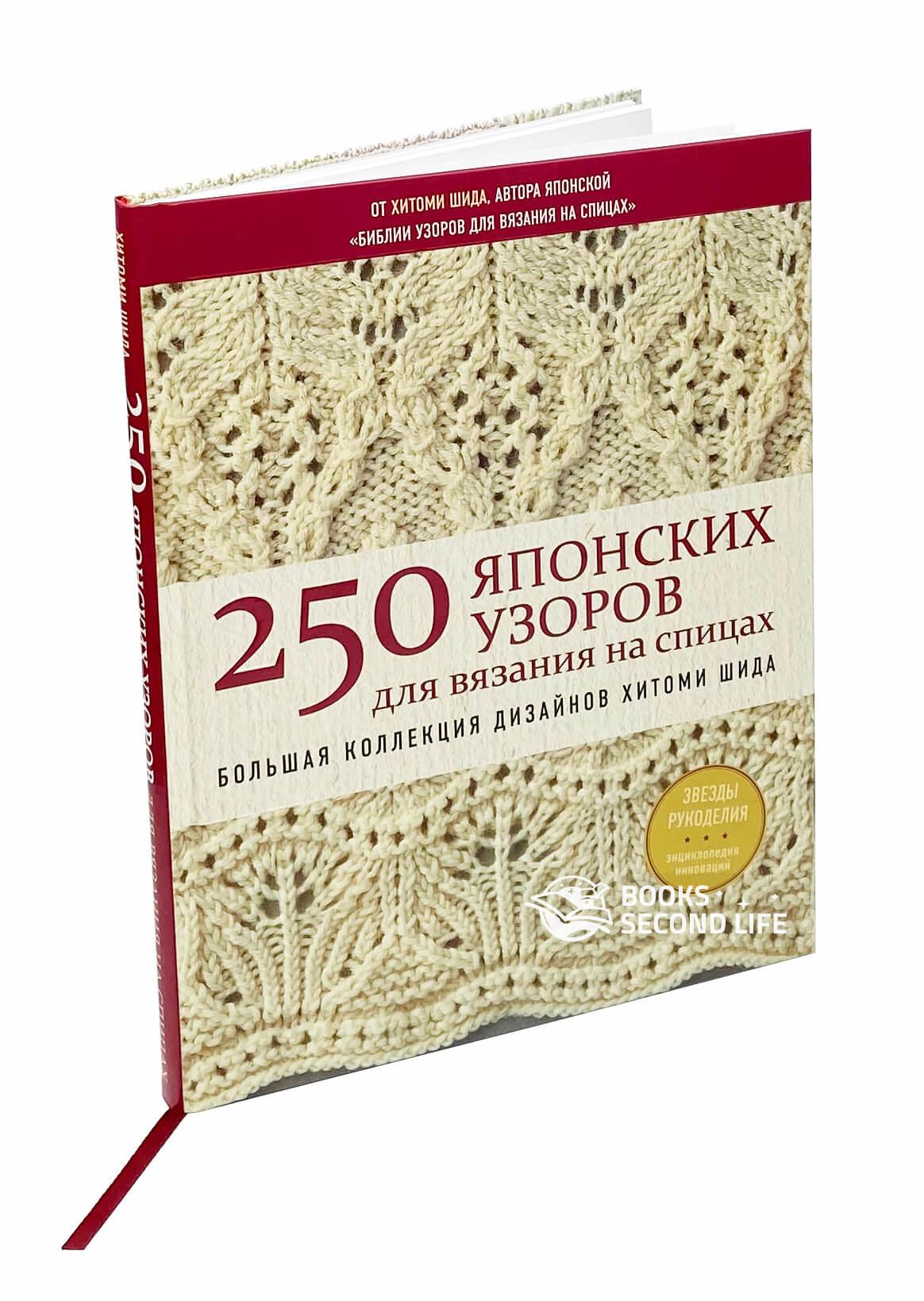 250 японских узоров для вязания на спицах. Большая коллекция дизайнов Хитоми Шида. Автор — Хитоми Шида.