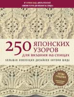 250 японских узоров для вязания на спицах. Большая коллекция дизайнов Хитоми Шида