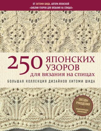 250 японских узоров для вязания на спицах. Большая коллекция дизайнов Хитоми Шида. Автор — Хитоми Шида. Обложка —