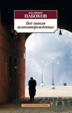 Под знаком незаконнорожденных. Автор — Владимир Набоков. Переплет —