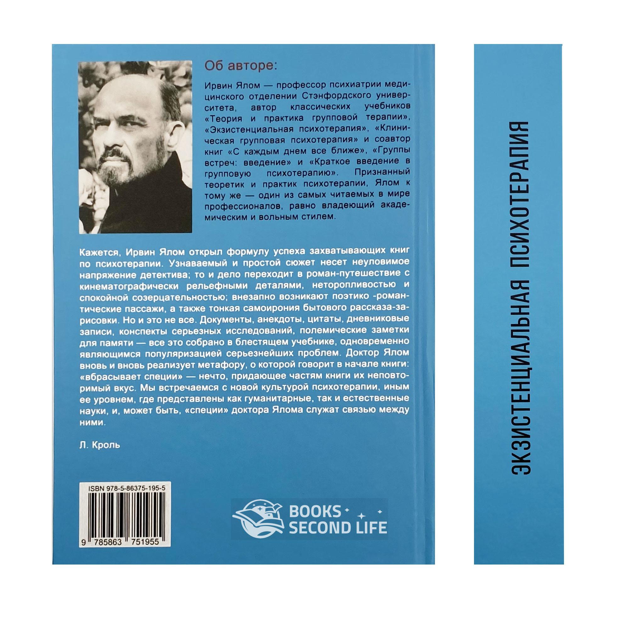 Экзистенциальная психотерапия. Автор — Ирвин Ялом. Переплет —