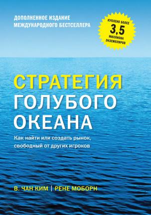 Стратегия голубого океана. Автор — Чан Ким, Рене Моборн. Переплет —
