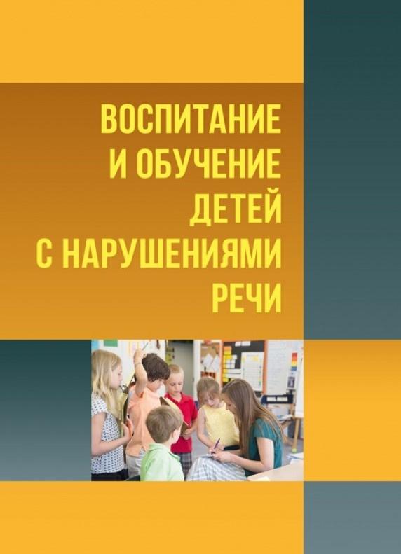 Воспитание и обучение детей с нарушениями речи. Психология детей с нарушениями речи