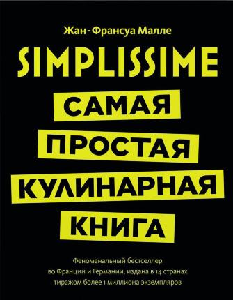 Simplissime: самая простая кулинарная книга. Автор — Жан-Франсуа Малле. Обложка —