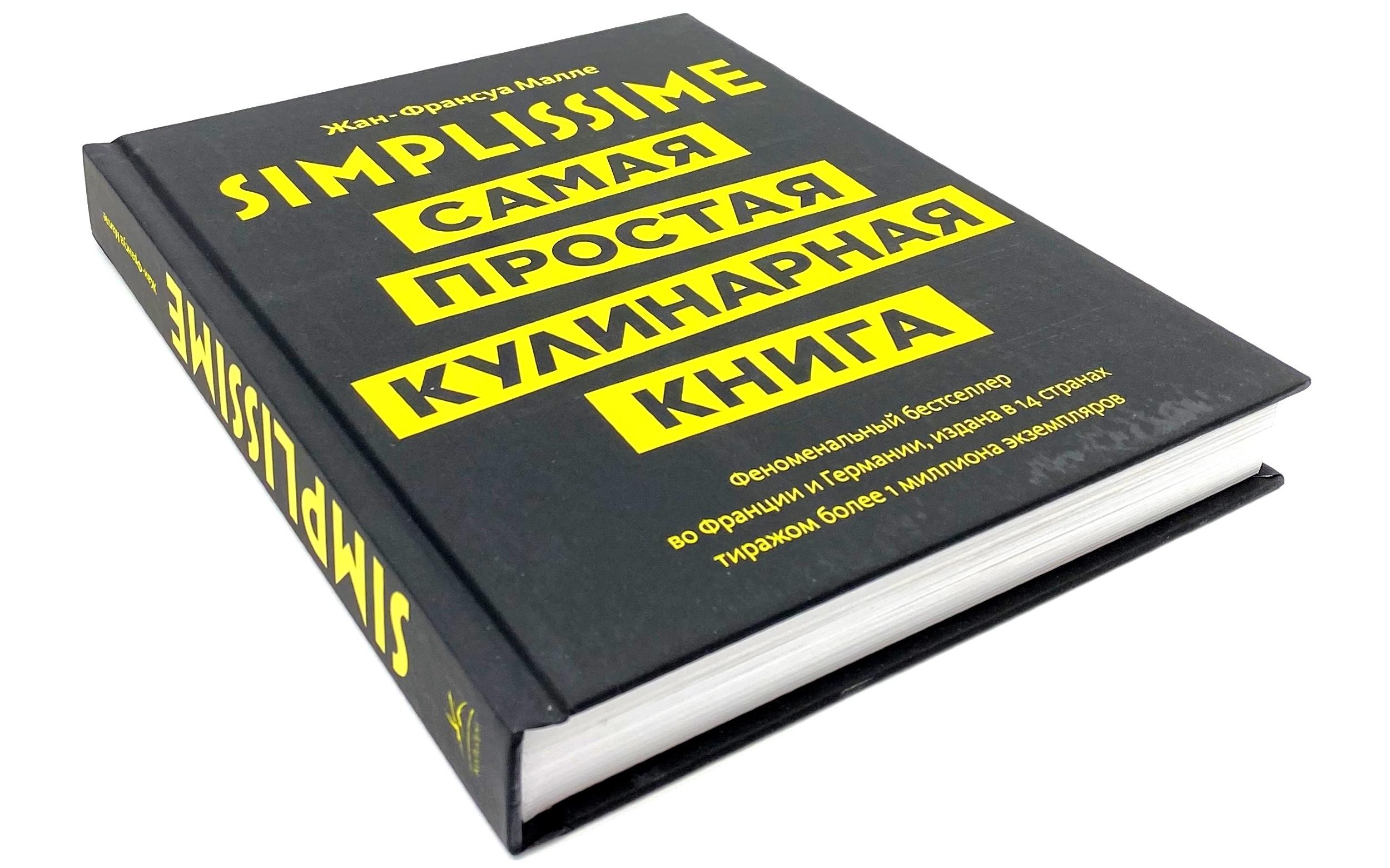 Simplissime: самая простая кулинарная книга. Автор — Жан-Франсуа Малле.