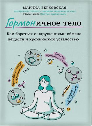 ГОРМОНичное тело. Как бороться с проблемной кожей, лишними килограммами и хронической усталостью. Автор — Марина Берковская. Обложка —
