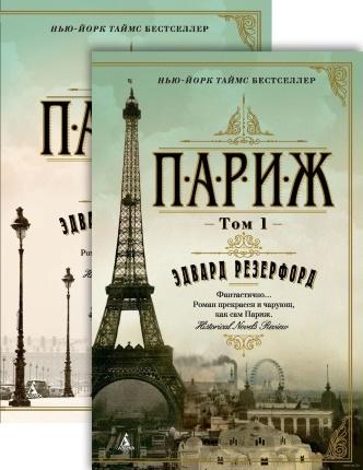Париж. В 2 томах (комплект из 2 книг). Автор — Эдвард Резерфорд. Переплет —