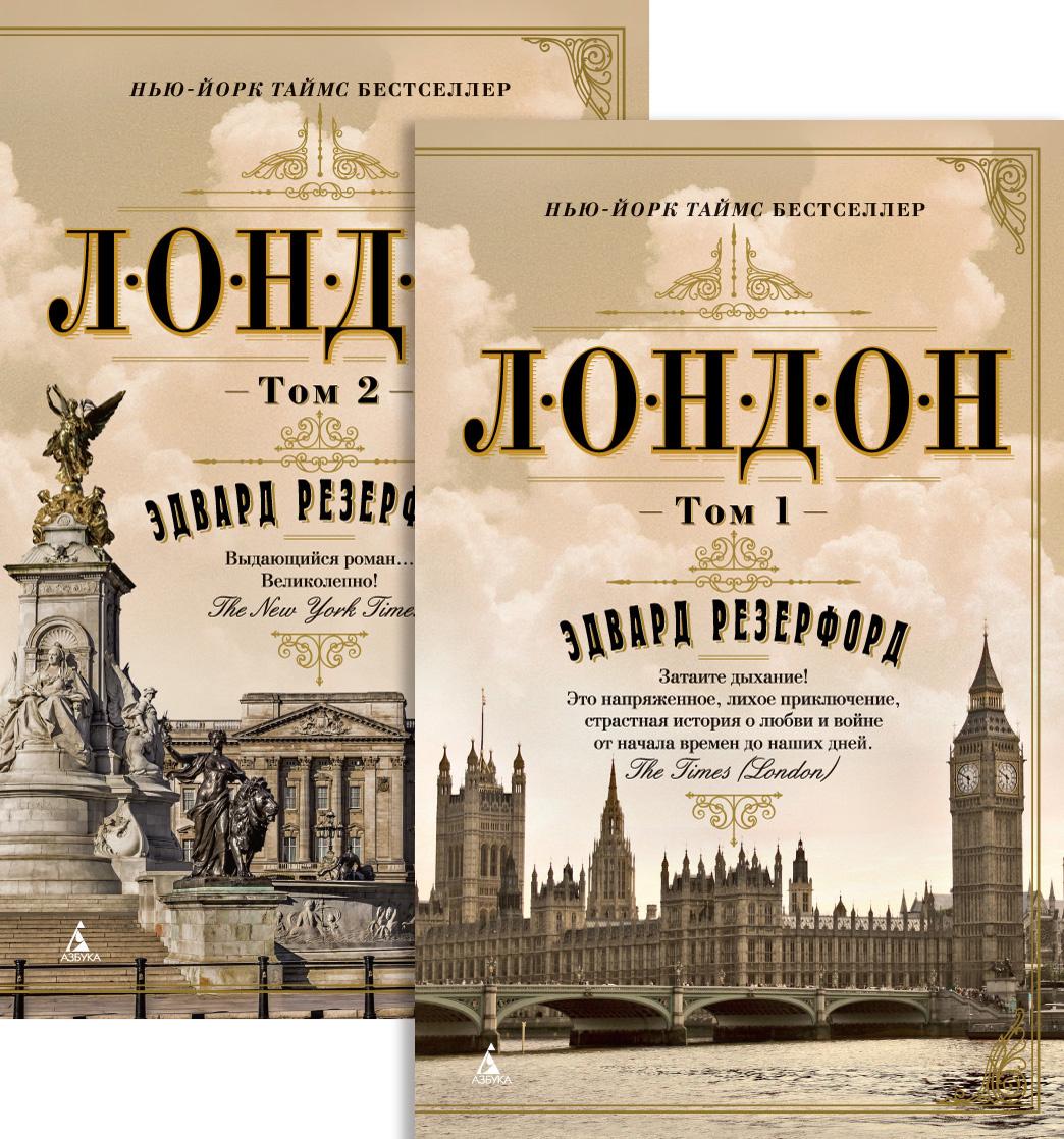 Лондон (комплект из 2 книг)