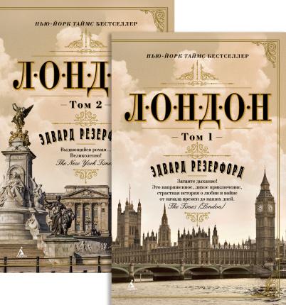 Лондон (комплект из 2 книг). Автор — Эдвард Резерфорд. Переплет —