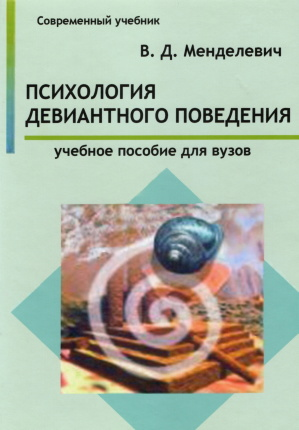 Психология девиантного поведения. Автор — Владимир Менделевич. Переплет —