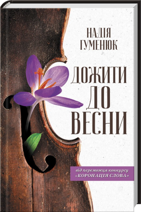 Дожити до весни. Автор — Надежда Гуменюк. Переплет —
