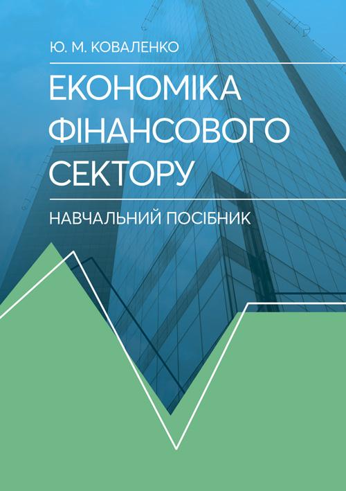 Економіка фінансового сектору