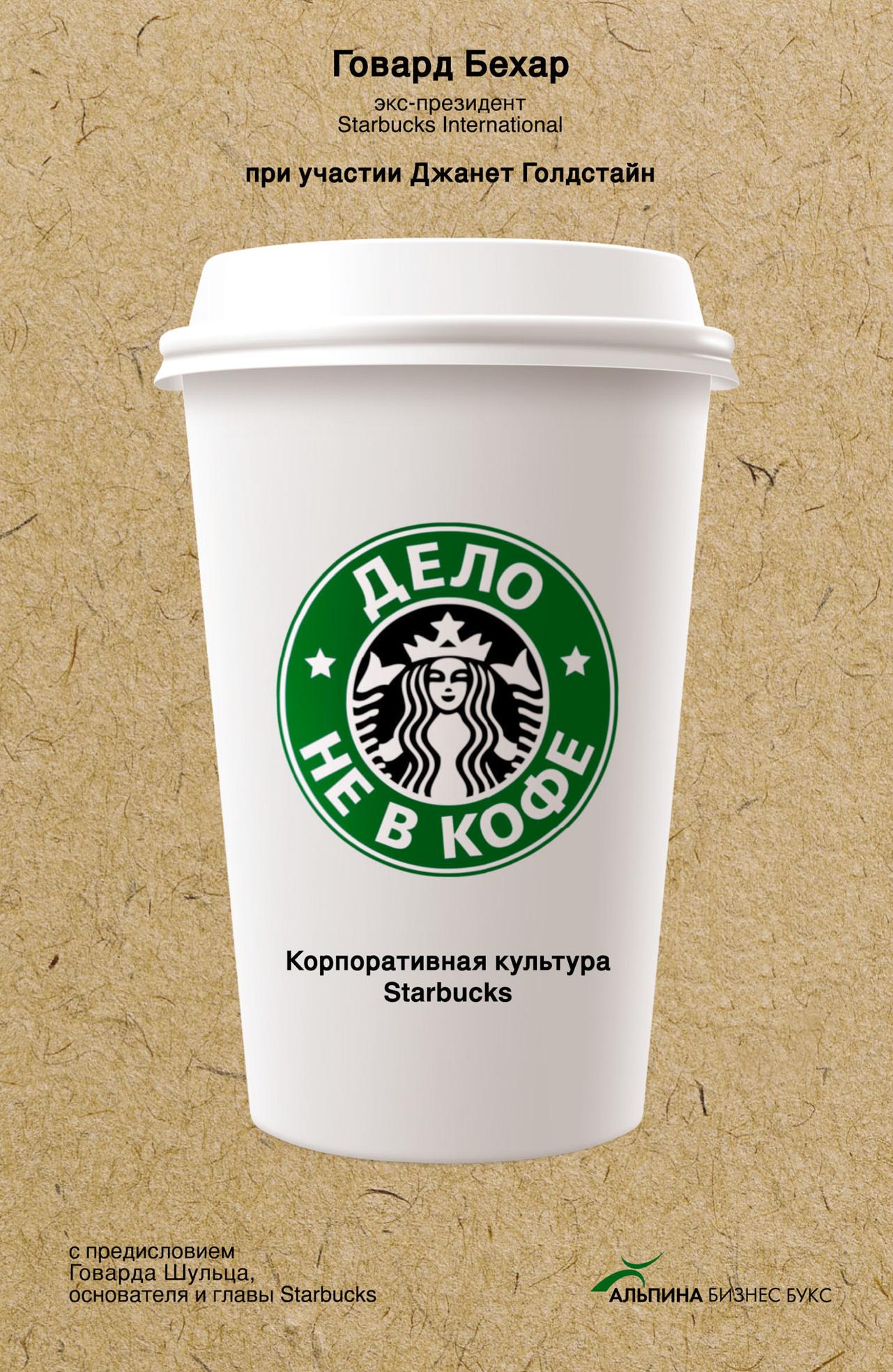 Дело не в кофе. Корпоративная культура Starbucks