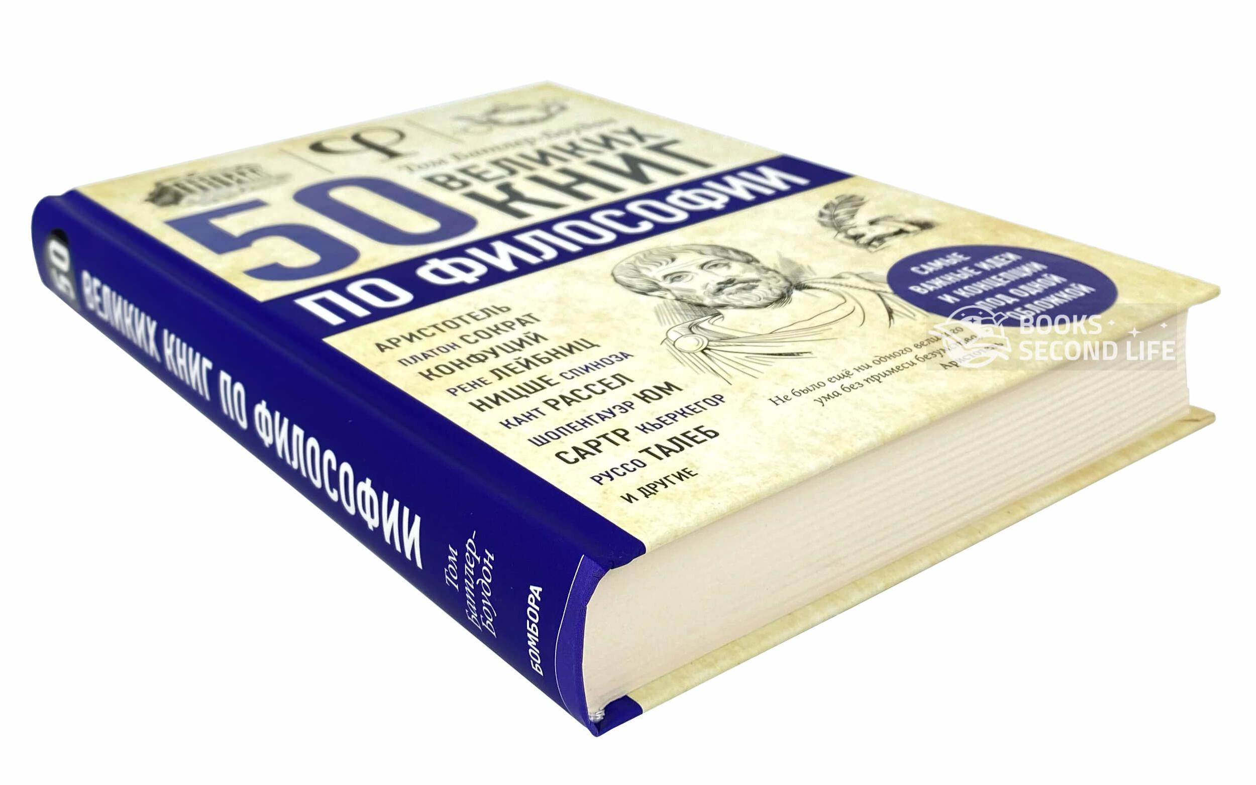 50 великих книг по философии. Автор — Том Батлер-Боудон. Переплет —