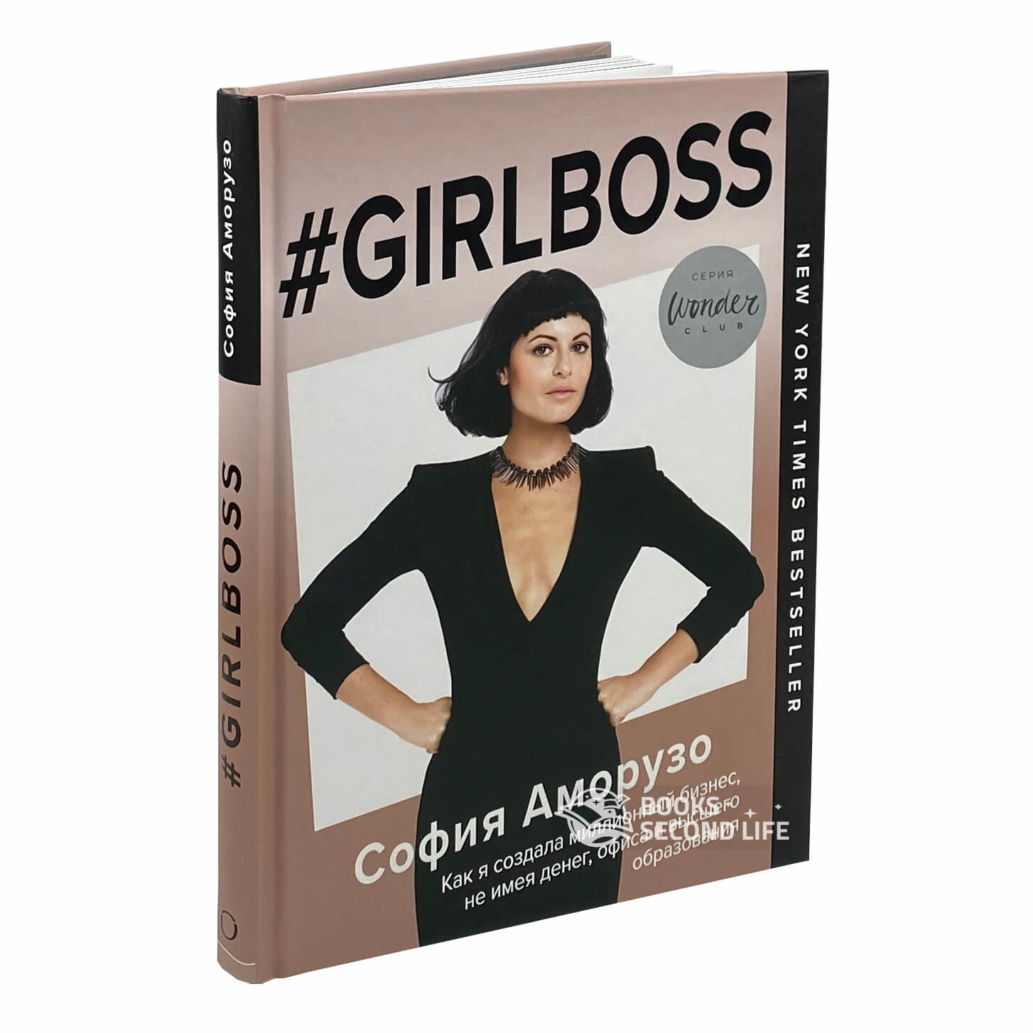 #Girlboss. Как я создала миллионный бизнес, не имея денег, офиса и высшего образования. Автор — София Аморузо. Переплет —