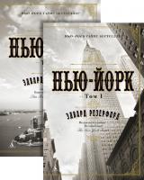Нью-Йорк (комплект из 2 книг)