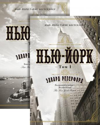 Нью-Йорк (комплект из 2 книг). Автор — Эдвард Резерфорд. Переплет —