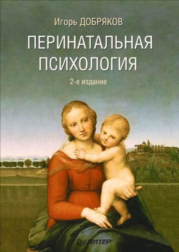 Перинатальная психология. Автор — Игорь Добряков. Переплет —