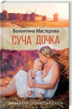 Суча дочка. Автор — Валентина Мастерова. Переплет —