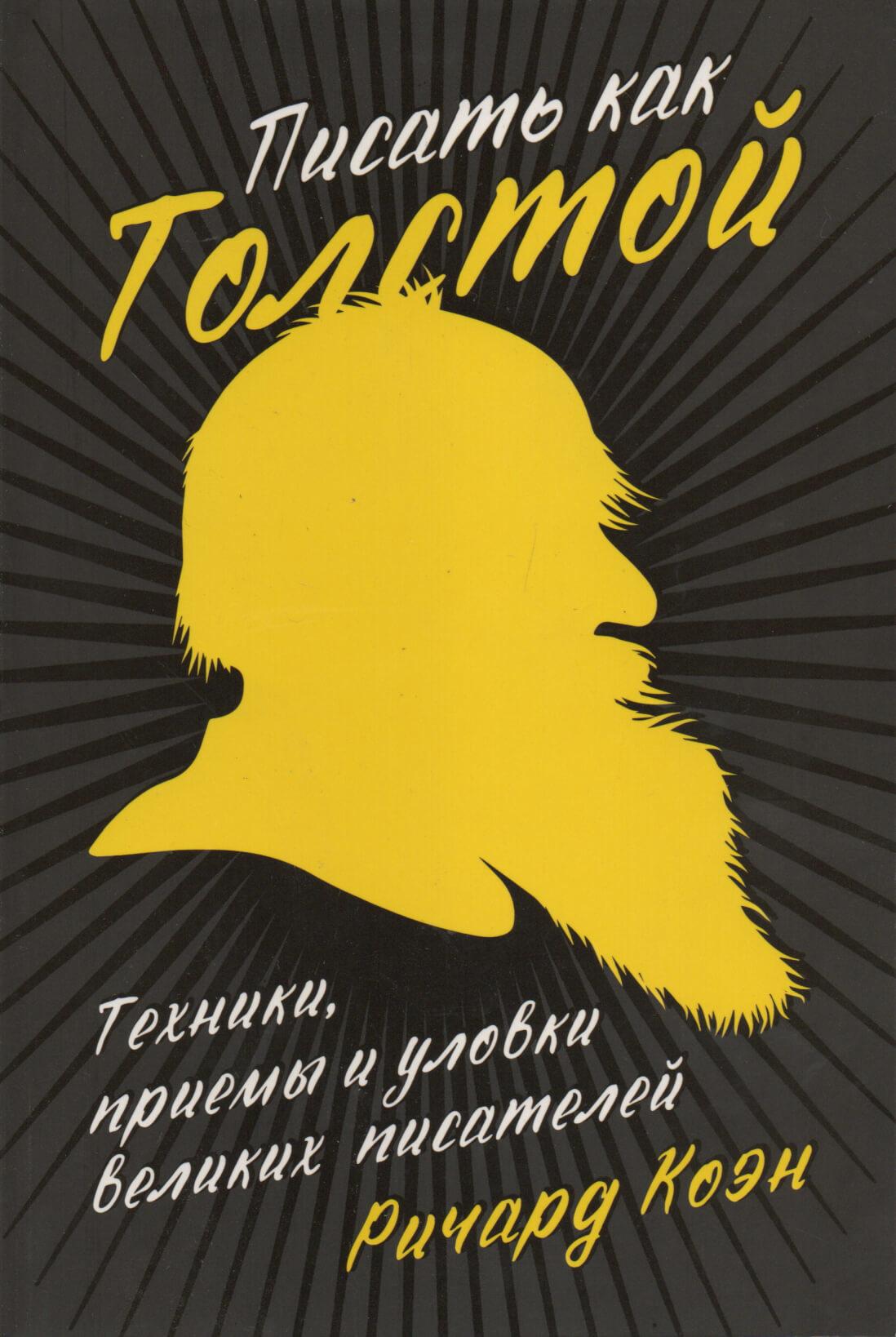 Писать как Толстой. Техники, приемы и уловки великих писателей. Автор — Ричард Коэн. Переплет —