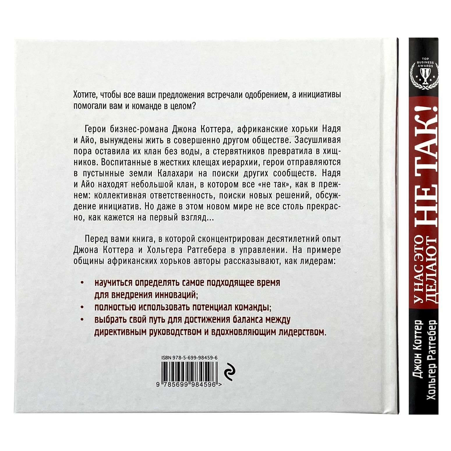 У нас это делают не так! Бизнес-роман о том, как перейти от авторитарного стиля управления к демократическому (must-have для лидера). Автор — Коттер Джон, Хольгер Ратгебер.