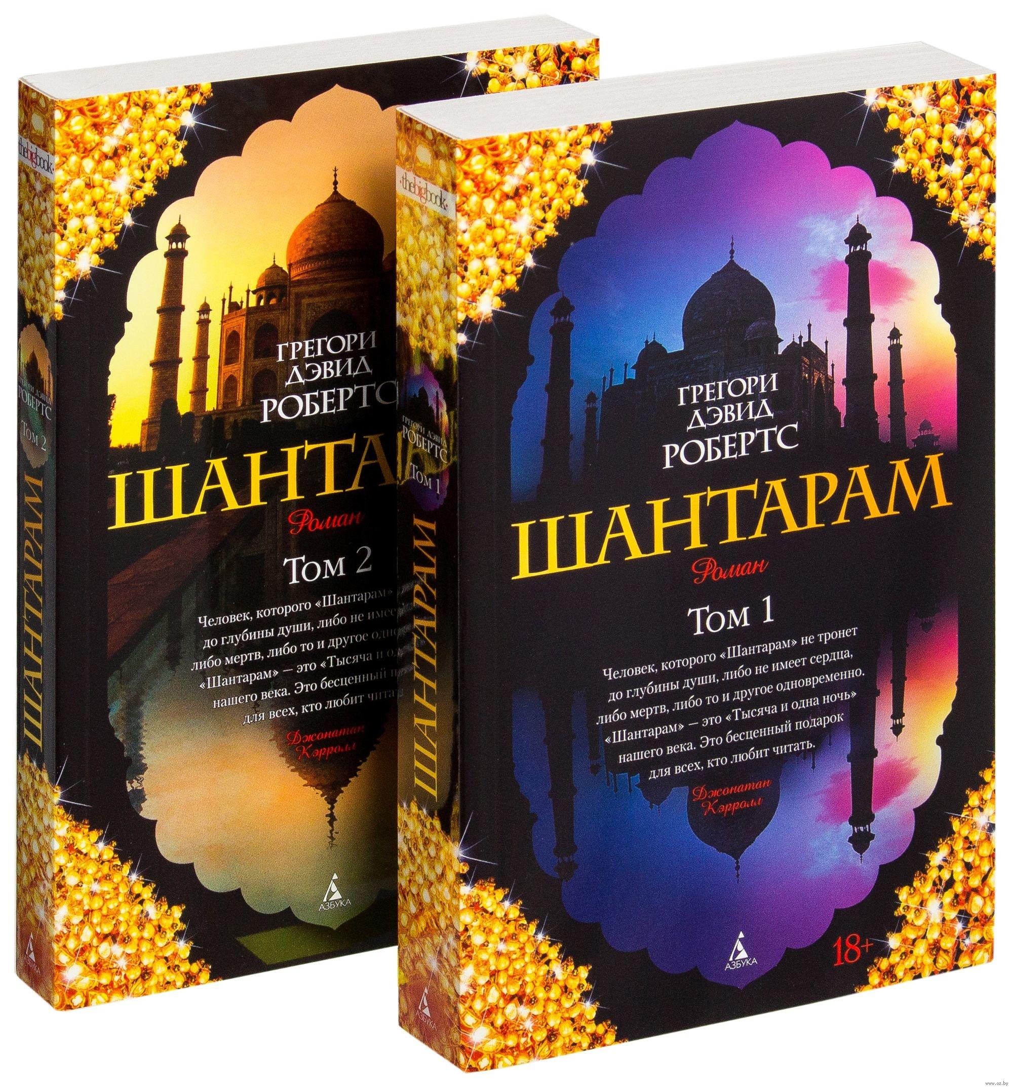 Шантарам (комплект из 2 книг)