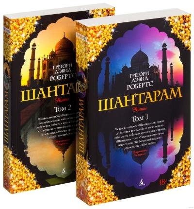 Шантарам (комплект из 2 книг). Автор — Грегори Дэвид Робертс. Переплет —