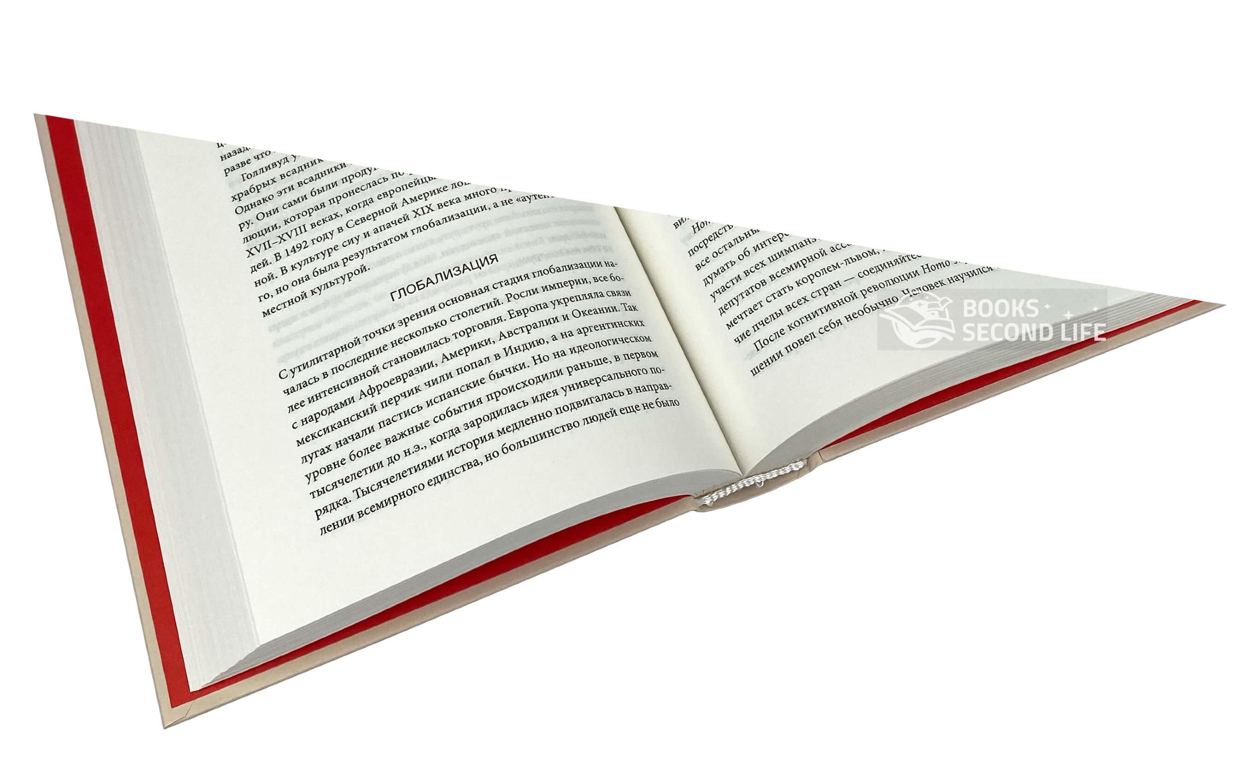 SAPIENS. Краткая история человечества. Автор — Юваль Ной Харари. Переплет —