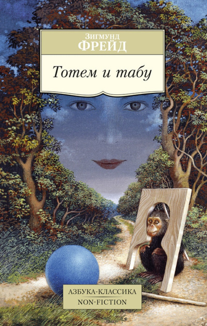 Тотем и табу. Автор — Фрейд Зигмунд. Переплет —