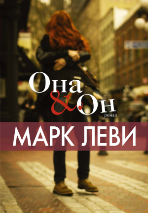 Она и Он. Автор — Марк Леви. Переплет —