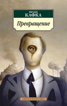 Превращение. Автор — Франц Кафка. Переплет —