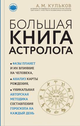 Большая книга астролога. Автор — Кульков Алексей. Переплет —