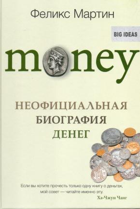 Money. Неофициальная биография денег. Автор — Феликс Мартин. Переплет —