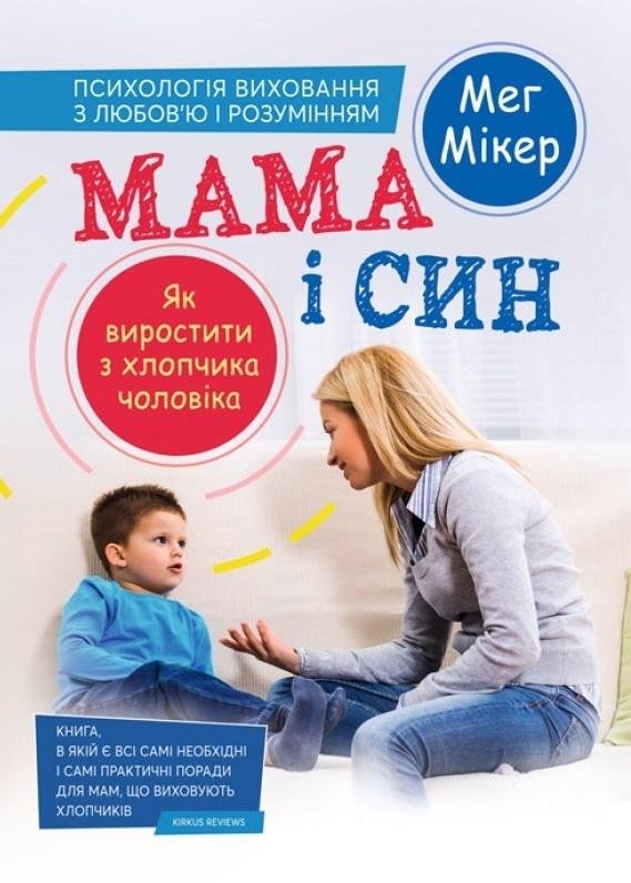 Мама і син: як виростити з хлопчика чоловіка