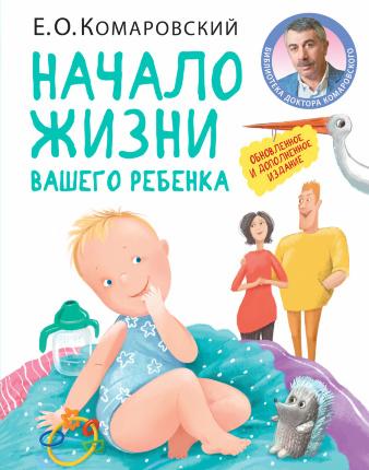 Начало жизни вашего ребенка. Автор — Евгений Комаровский. Обложка —