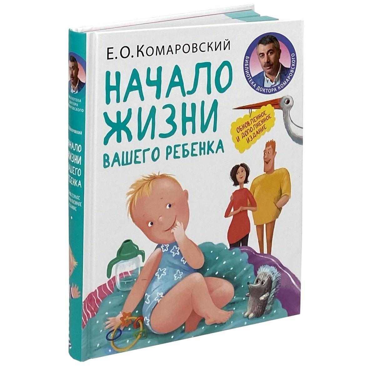 Начало жизни вашего ребенка. Автор — Евгений Комаровский.
