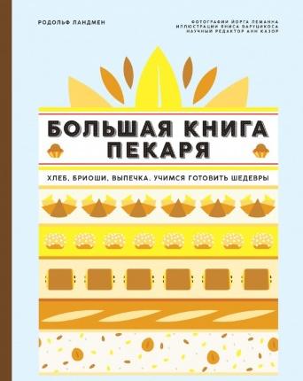 Большая книга пекаря. Хлеб, бриоши, выпечка. Учимся готовить шедевры. Автор — Родольф Ландмен. Переплет —