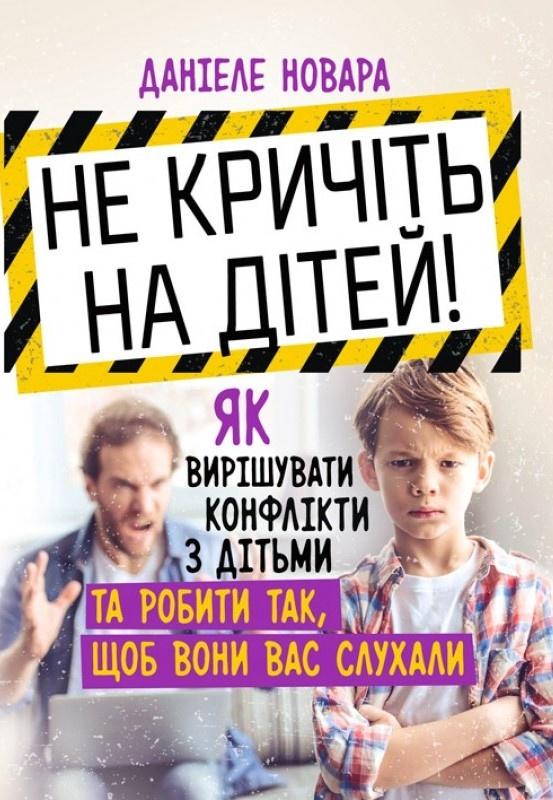 Не кричіть на дітей! Як вирішувати конфлікти з дітьми та робити так, щоб вони вас слухали