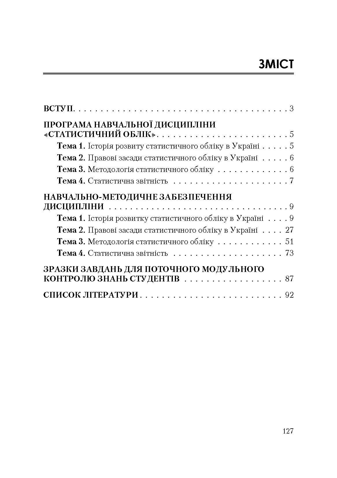 Статистичний облік. Навчальний посібник рекомендовано МОН України. Автор — Слободиняк Ю.Б..