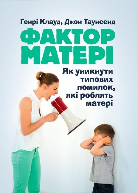 Фактор матері: Як уникнути типових помилок, які роблять матері