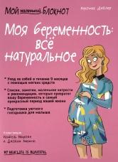 Мой маленький блокнот. Моя беременность. Всё натуральное