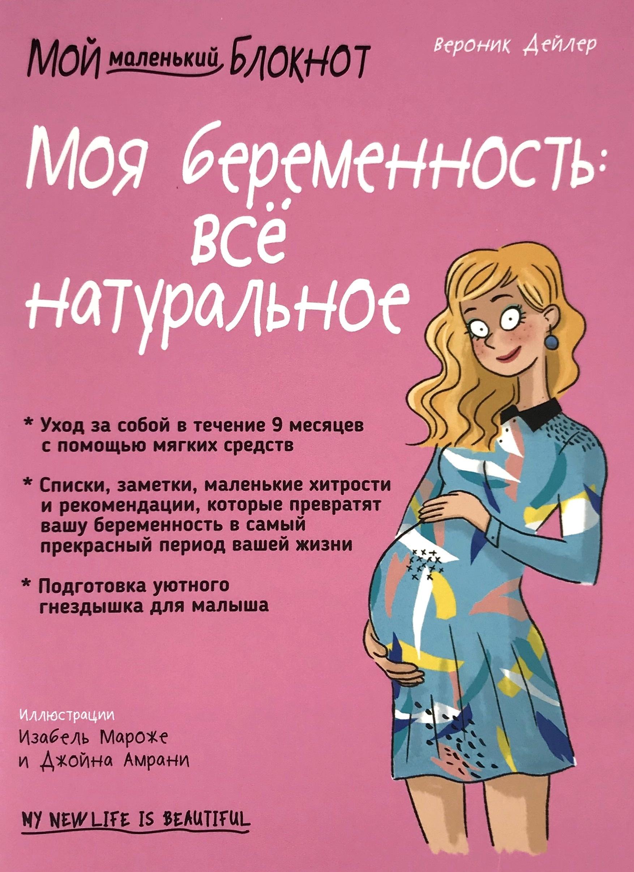 Мой маленький блокнот. Моя беременность. Всё натуральное. Автор — Вероник Дейлер. Переплет —