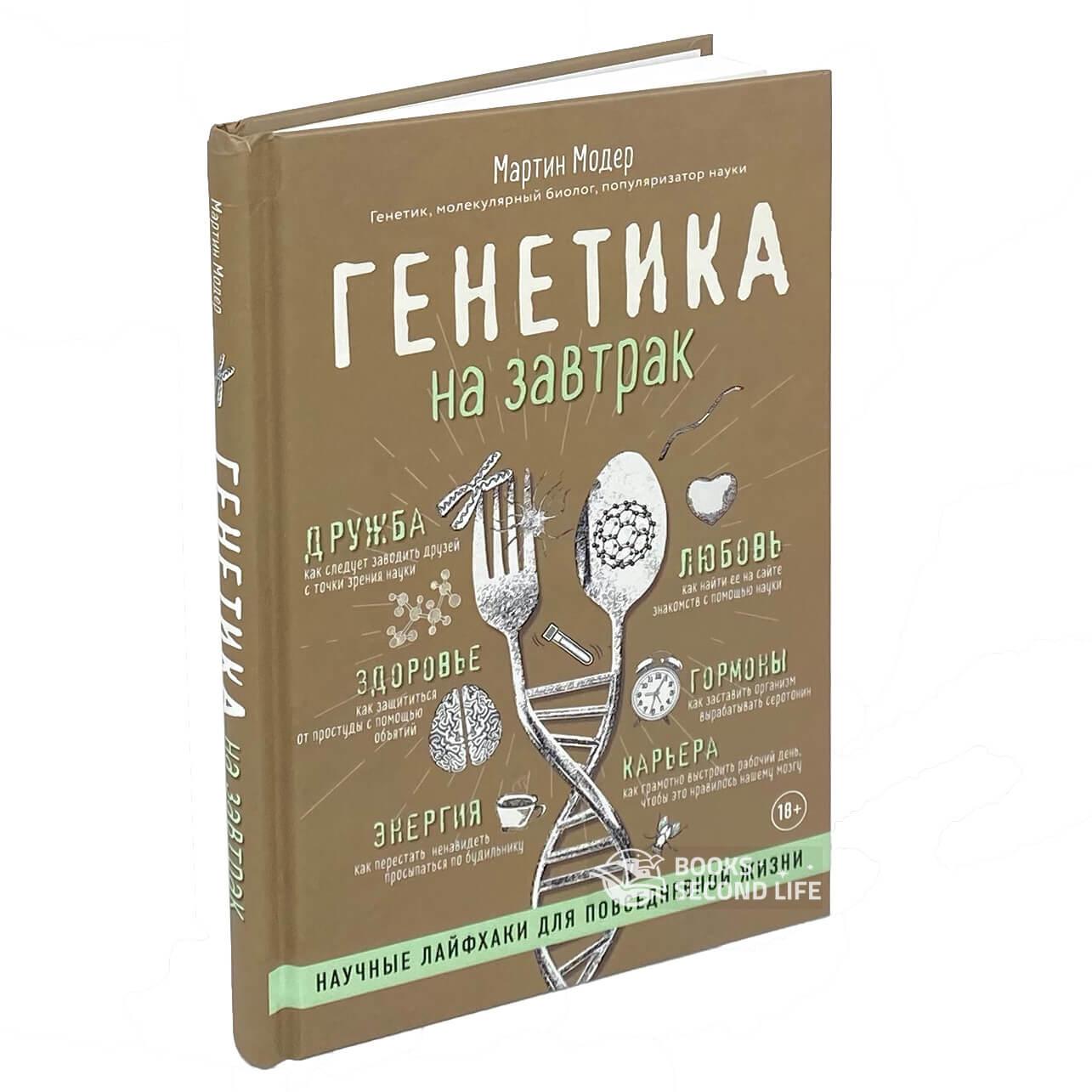 Генетика на завтрак. Научные лайфхаки для повседневной жизни. Автор — Мартин Модер.