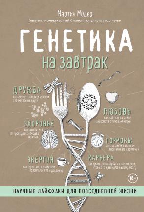 Генетика на завтрак. Научные лайфхаки для повседневной жизни. Автор — Мартин Модер. Обложка —